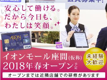イオンクレジットサービス株式会社横浜支店のアルバイト情報