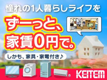 ★『家賃O円1R寮』日本中に!★家具・家電がついて家賃もずーっとタダのお仕事始めませんか!