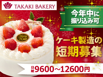 株式会社タカキベーカリー 千代田工場のアルバイト情報