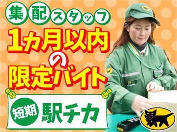 ヤマト運輸(株) 西大阪館内物流支店のアルバイト情報