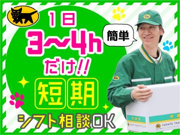 ヤマト運輸(株) 西大阪法人営業支店のアルバイト情報