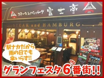 ステーキ&ハンバーグ富士亭のアルバイト情報