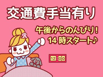 9割が未経験からスタート☆MAX時給1250円♪20〜50代主婦(夫)さんも活躍中!