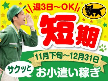 ヤマト運輸(株) 泉北ブロックのアルバイト情報