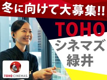 TOHOシネマズ緑井のアルバイト情報