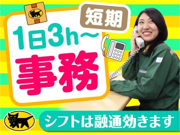 ヤマト運輸(株) 西大阪主管支店サービスセンターのアルバイト情報