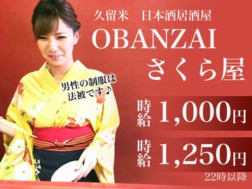 OBANZAI さくら屋のアルバイト情報