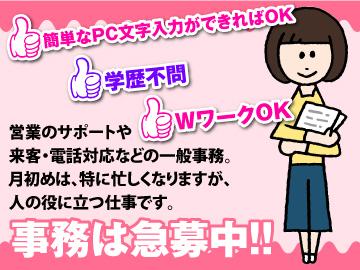ライクスタッフィング株式会社 四国支社のアルバイト情報