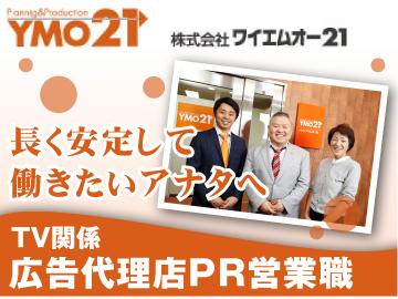 株式会社YMO21のアルバイト情報