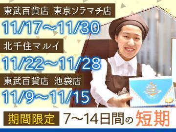 (株)ベルーフ 東京ソラマチ・北千住・池袋 催事10のアルバイト情報