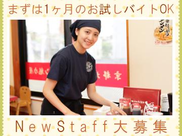 ラーメン魁力屋(かいりきや) 東海合同募集(BC1003)のアルバイト情報