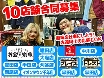 お宝創庫・ふぁみ〜ず・プレイズ・トレスト 10店舗のアルバイト情報