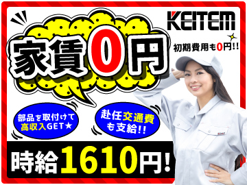 株式会社日本ケイテム 【広告No. KANTO】のアルバイト情報