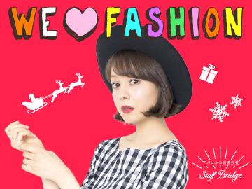 *年始までの短期もOK*ファッションが好きなら、スタブリでオシャレな仕事をはじめちゃおう!