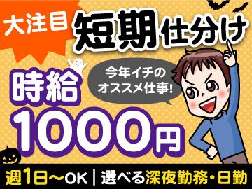 株式会社ジャパン・リリーフ/foklw-FA1041のアルバイト情報