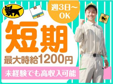 ヤマト運輸(株) 岸和田ブロックのアルバイト情報