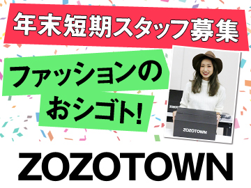 ZOZOTOWN※(株)スタートトゥデイ/fsのアルバイト情報