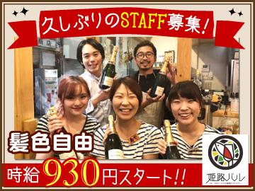 姫路バル (株式会社otto)のアルバイト情報