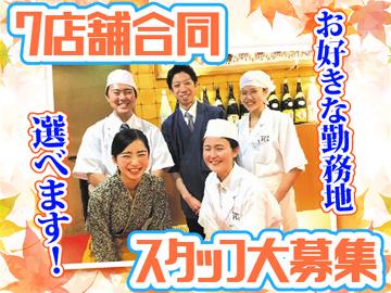 株式会社キシマ(7店合同募集)のアルバイト情報
