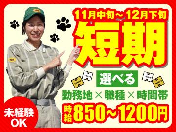 ヤマト運輸(株) 三田ブロックのアルバイト情報