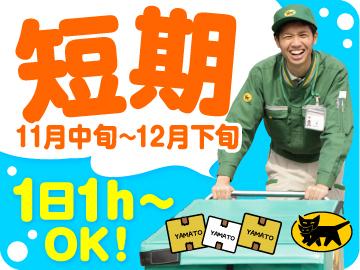 ヤマト運輸(株) 神戸西ブロックのアルバイト情報