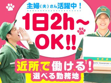 ヤマト運輸(株) 明石ブロックのアルバイト情報
