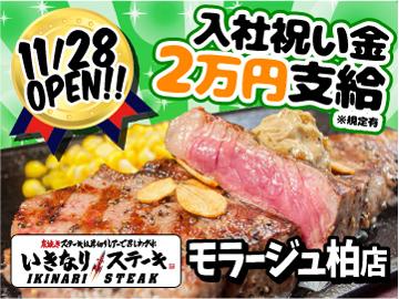 いきなりステーキ モラージュ柏店のアルバイト情報
