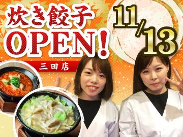 炊き餃子 三田店のアルバイト情報