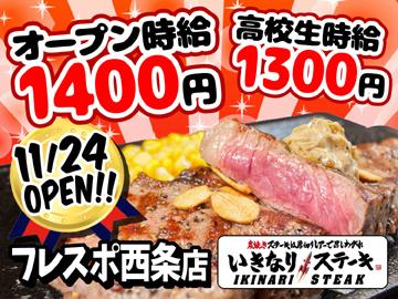 いきなりステーキ フレスポ西条店のアルバイト情報