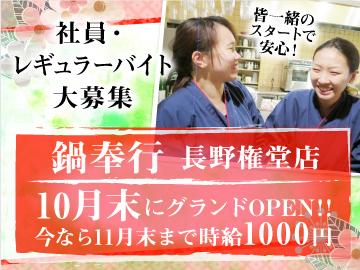 鍋奉行 長野権堂店のアルバイト情報