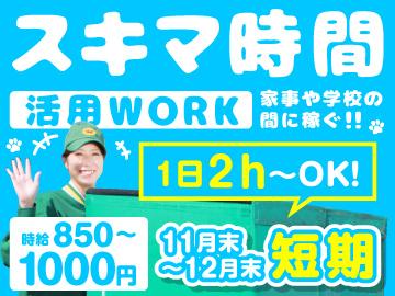 ヤマト運輸(株) 西脇・加東ブロックのアルバイト情報