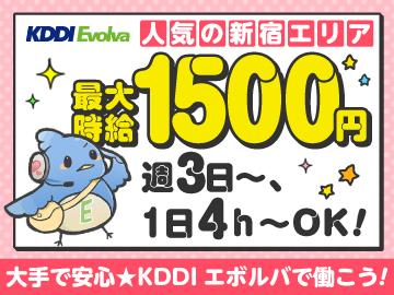 株式会社KDDIエボルバ/DA032797のアルバイト情報