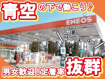 ENEOSウイング 関越道赤城高原サービスエリア下りのアルバイト情報