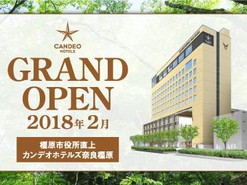 株式会社カンデオ・ホスピタリティ・マネジメントのアルバイト情報