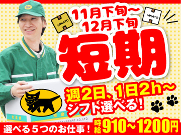 ヤマト運輸(株) 守口ブロックのアルバイト情報