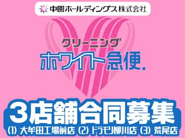ホワイト急便(1)大牟田工場前店(2)ドラモリ柳川店(3)荒尾店のアルバイト情報