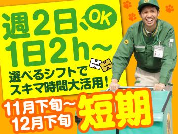 ヤマト運輸(株) 茨木ブロックのアルバイト情報
