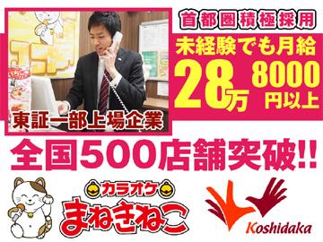 株式会社 コシダカのアルバイト情報