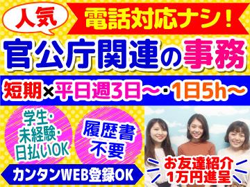 キャリアリンク株式会社【東証一部上場】/SBJ62916のアルバイト情報
