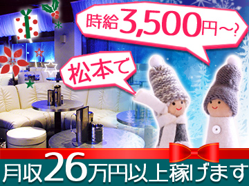 クラブジャパンのアルバイト情報