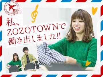 ZOZOTOWN※(株)スタートトゥデイ/ffのアルバイト情報