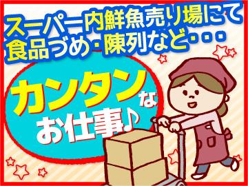 有限会社武洋(1)生活広場ウィズ (2)サンディ小林店のアルバイト情報