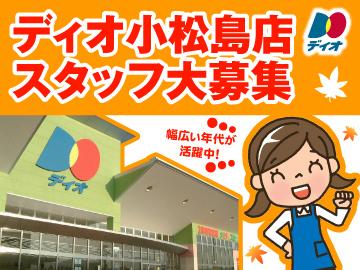 ディオ小松島店(大黒天物産株式会社)のアルバイト情報