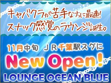 Lounge OceanBlueのアルバイト情報