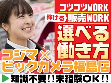 コジマ×ビックカメラ福島店のアルバイト情報