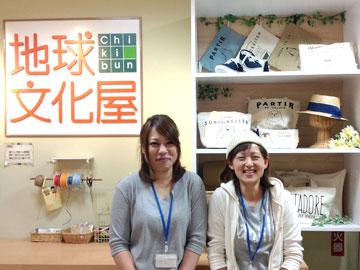 地球文化屋 薩摩川内店のアルバイト情報