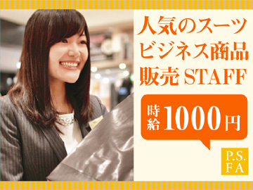 交通費は月1万円まで支給♪