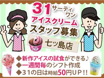 サーティワンアイスクリーム 七ツ島店のアルバイト情報
