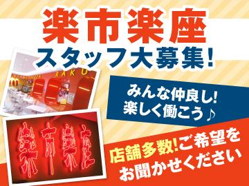 楽市楽座<九州エリア> 〜20店舗合同募集〜のアルバイト情報