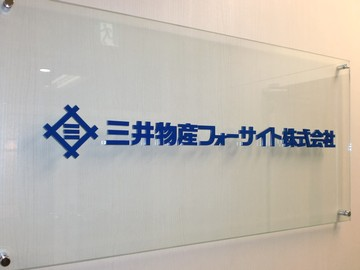 三井物産フォーサイト株式会社FM・PM業務部のアルバイト情報